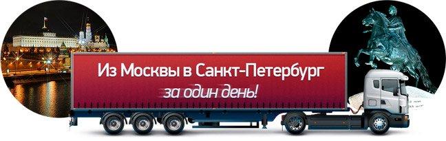 cac663b931d0e Грузоперевозки Санкт-Петербург – Москва: любые грузы/отличные цены